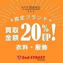 WEB買取のセカンドストリート