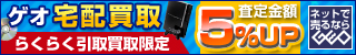 ゲオの宅配買取 DVD・ブルーレイ・ゲーム・CD・iPod&WALKMAN