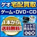 ゲオ 宅配買取 DVD・ブルーレイ・ゲーム・CD・iPod&WALKMAN