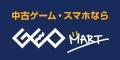 ゲオマート【GEO-MART】