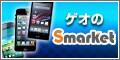 Smarket ゲオのスマートフォン買取サイト