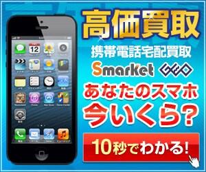 ゲオのスマートフォン買取サイト「Smarket(スマーケット)」